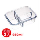 超值2入 MIT三格T型分隔耐熱玻璃保鮮盒/便當盒950ml