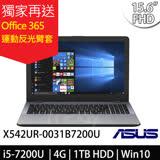 ASUS X542UR-0031B7200U 15.6吋FHD/i5-7200U/930MX 2G/Win10 霧面灰 筆電-加碼送Office 365個人一年版+USB復古鐵製小桌扇