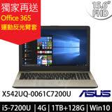 ASUS X542UR-0021C7200U 15.6吋FHD/i5-7200U/930MX 2G/Win10 霧面金 筆電-加碼送Office 365個人一年版+USB復古鐵製小桌扇