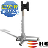 HE扭力升降鋁合金多媒體推車 (H441CT簡配) -適用10~35公斤