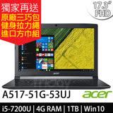 Acer A517-51G-53UJ 17.3吋FHD/i5-7200U/940MX 2G獨顯/Win10 筆電-加碼送原廠後背包+研磨咖啡隨行杯