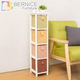 Bernice-久島日系四抽細縫櫃/收納櫃/邊櫃/收納櫃/抽屜櫃