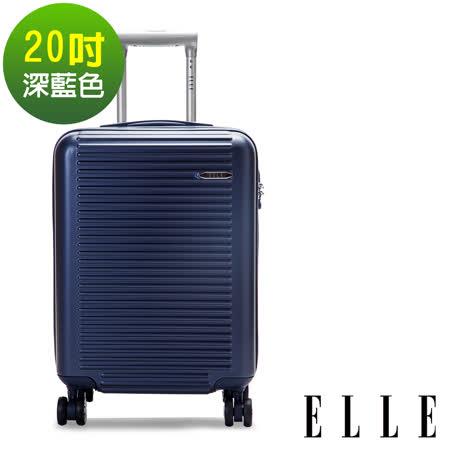 ELLE 裸鑽刻紋系列20吋經典橫條紋霧面防刮旅行箱-深藍 EL31168 -friDay購物 x GoHappy