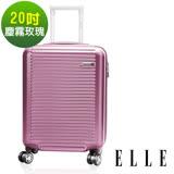 ELLE 裸鑽刻紋系列20吋經典橫條紋霧面防刮旅行箱-塵霧玫瑰 EL31168