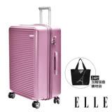 ELLE 裸鑽刻紋系列24吋經典橫條紋霧面防刮旅行箱-塵霧玫瑰 EL31168