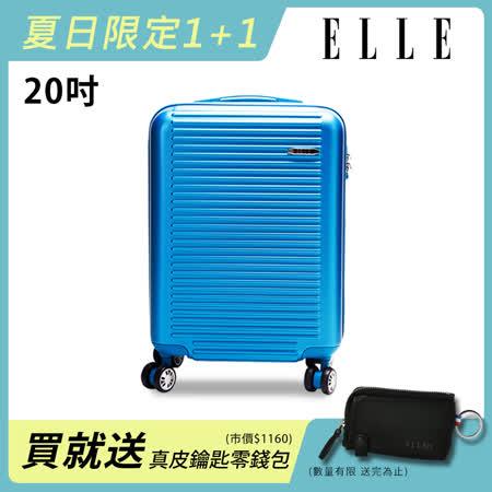 ELLE 裸鑽刻紋系列20吋經典橫條紋霧面防刮旅行箱-青藍 EL31168 -friDay購物 x GoHappy