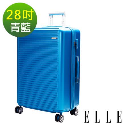 ELLE 裸鑽刻紋系列28吋經典橫條紋霧面防刮旅行箱-青藍 EL31168 -friDay購物 x GoHappy