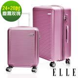 ELLE 裸鑽刻紋系列24+28吋經典橫條紋霧面防刮旅行箱-塵霧玫瑰 EL31168