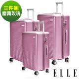 ELLE 裸鑽刻紋系列20+24+28吋經典橫條紋霧面防刮旅行箱-塵霧玫瑰 EL31168
