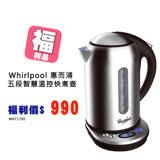 《裸裝福利品》【Whirlpool 惠而浦】 五段智慧溫控電煮壺 WKT1700 快煮壺