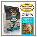 OBT 烘培客 全貓無穀-成貓(深海魚) 2.5LB(A302A09-025)