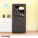 【RICHOME】條紋款單門布衣櫥/防塵衣櫃