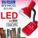 新格牌LED全周光燈泡桌燈( 5W) SLD-205