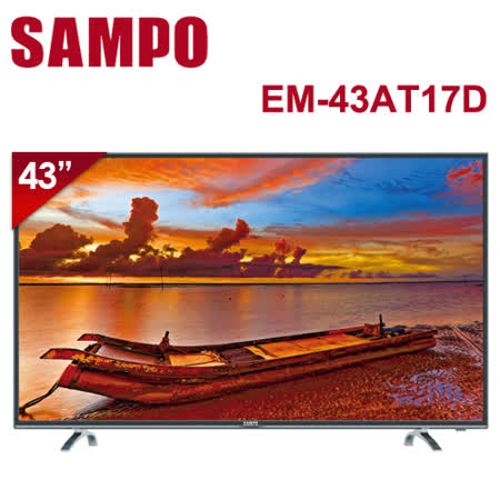 【SAMPO聲寶】 43吋 低藍光LED液晶顯示器+視訊盒 EM-43AT17D -friDay購物 x GoHappy