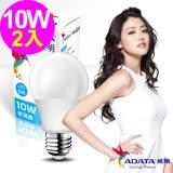威剛ADATA LED 10W全電壓CNS認證 大角度 球泡燈 白光 2入