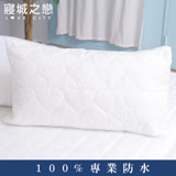 【Love City寢城之戀】MIT100%防水保潔枕頭套2入白