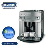 【Delonghi】義大利品牌迪朗奇-浪漫型 ESAM 3200 全自動咖啡機