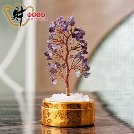 精巧水晶發財樹-紫水晶(小)《含開光》財神小舖【EM-7005】 -friDay購物 x GoHappy
