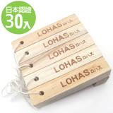 【LOHAS】日本純天然防蚊除濕樟木棒(30入)
