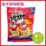 好麗友 海洋萌物軟糖-水果風味 80g*12包組