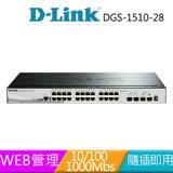 D-Link友訊 DGS-1510-28 可堆疊智慧型網管交換器