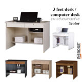 【ABOSS】Bourne 3尺書桌/電腦桌(五色可選)