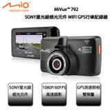 【限時特惠價】 MIO MiVue 792 SONY星光級感光元件 WIFI GPS行車記錄器 ★贈16G記憶卡+3孔+手機立架+手機拭鏡吊飾+螢幕擦拭布