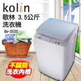 【KOLIN 歌林】3.5公斤洗衣機 緩降玻璃上蓋 BW-35S01