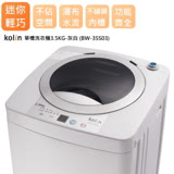 【KOLIN 歌林】3.5公斤單槽洗衣機-灰白 BW-35S03