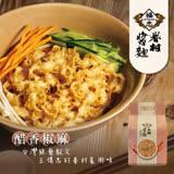 福忠字號 眷村醬麵-醋香椒麻 460g(四入裝)