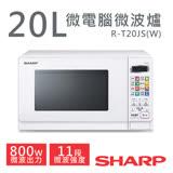 【夏普SHARP】20L微電腦微波爐 R-T20JS(W)