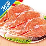 冷凍鮭魚厚切1入400G/片