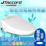 台灣吉田 智能型微電腦馬桶蓋/馬桶座-短版/JT-100BS-S