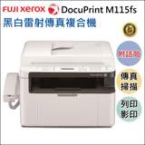 【Fujixerox 富士全錄】 DocuPrint M115fs A4黑白雷射多功能傳真複合機