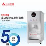 元山牌 桌上型RO逆滲透冰溫熱開飲機(YS-8015RWI)