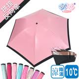 【日本雨之戀】 降溫 10℃ 拼接反向傘 -素色 8色 -輕量/遮陽傘/雨傘/雨具/晴雨傘/UV/手開傘
