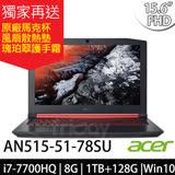 Acer AN515-51-78SU 15.6吋FHD/i7-7700HQ/GTX1050 4G獨顯/Win10 筆電-加碼送原廠後背包+研磨咖啡隨行杯+8GB記憶體