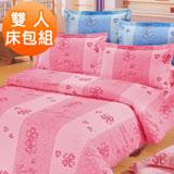 幸運環繞-粉-雙人三件式床包枕套組(任)