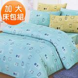 幾何圖形-加大三件式床包枕套組(任)