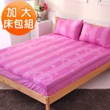 愛LUCKY-紫-加大三件式床包枕套組(任)