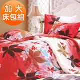 愛羽夢花-加大三件式床包枕套組(任)