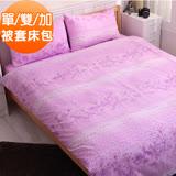 (任)花香物語-粉紫-單/雙人/加大被套床包組