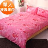 (任)泡泡花朵-粉-單人被套床包組
