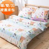 (任)愜意小熊-藍綠-單/雙/加大被套床包組