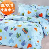 (任)繽紛愛心-藍-單/雙/加大被套床包組