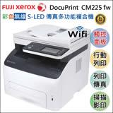 【Fujixerox富士全錄】 DocuPrint CM225 fw 彩色無線網路S-LED傳真觸控面板多功能複合機