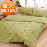 珍珠花語-綠-加大四件式被套床包組(任)