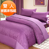 【DUPARC】雙人四件式優質絲緞被套床包組-葡萄紫(任)