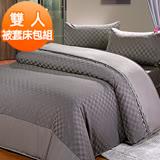 【DUPARC】雙人四件式優質絲緞被套床包組-時尚灰(任)