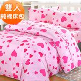 (任)幸福甜心-柔美粉-雙人純棉床包枕套組